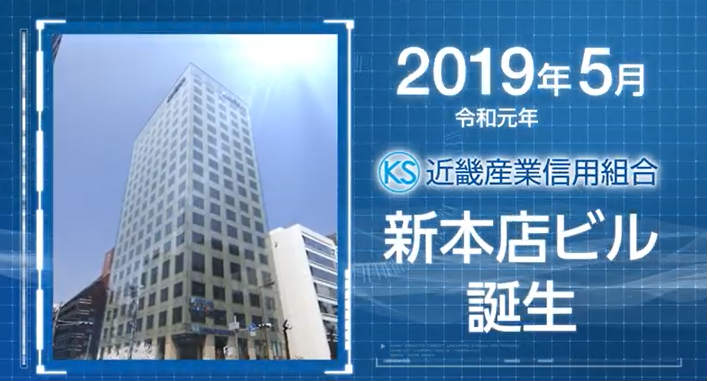 近畿産業信用組合の新本店ビル