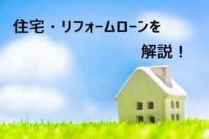 近畿産業信用組合の住宅ローン