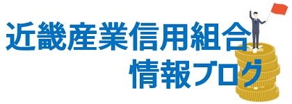 近畿産業信用組合の情報ブログ