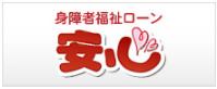 身障者福祉ローン「安心」のロゴ