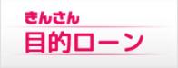 近畿産業信用組合のきんさん目的ローンのロゴ