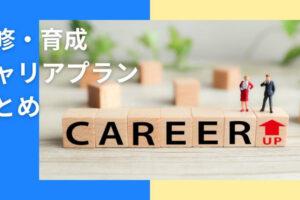 近畿産業信用組合の研修・育成・キャリアプランをまとめてみた!